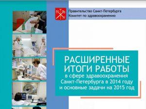 Переход на новый формат итоговых материалов к Расширенной Коллегии Комитета по здравоохранению