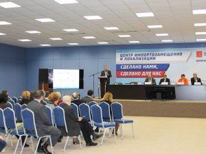 Конференция «Опыт внедрения отечественных информационных систем в здравоохранении»