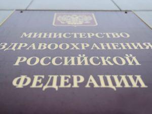 Информация Минздрава России относительно права на бесплатную медицинскую помощь