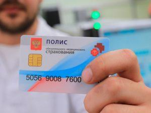 Новые полисы ОМС на базе российского чипа вышли в серию
