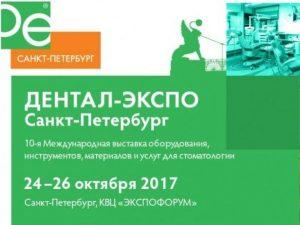 24–26 октября в Петербурге пройдет выставка по стоматологии «Дентал-Экспо»