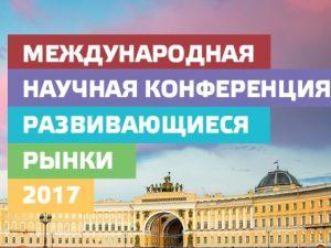 Круглый стол «Инновации в информатизации организаций здравоохранения» состоится в Петербурге