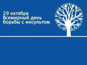 27 октября в больницах Петербурга пройдёт акция ко Всемирному дню борьбы с инсультом