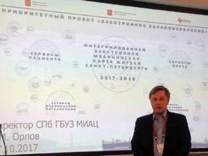 7 октября в Петербурге состоялся круглый стол «Инновации в информатизации организаций здравоохранения»