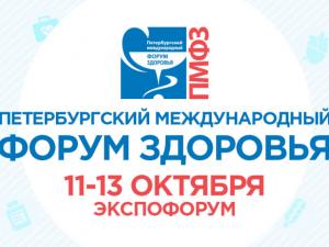 В Санкт-Петербурге пройдет Петербургский международный форум здоровья