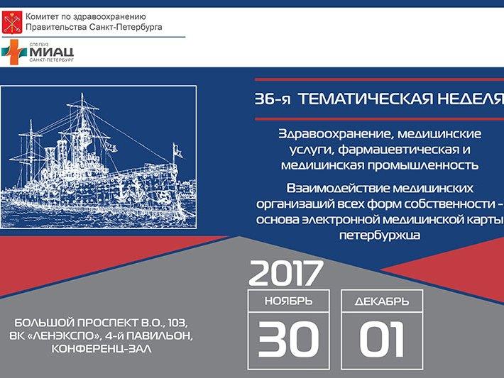 1 декабря: конференция «Взаимодействие медицинских организаций всех форм собственности – основа электронной медицинской карты петербуржца»