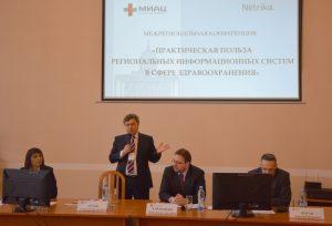 Проведение межрегиональной конференции «Практическая польза региональных информационных систем в сфере здравоохранения»