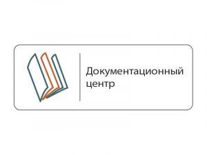 Создание специализированного электронного ресурса «Документационный центр МИАЦ»