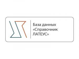 Создание единой системы обмена данными лабораторных исследований Санкт-Петербурга на основе Справочника ЛАТЕУС