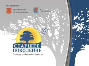 18–21 апреля: Международный форум «Старшее поколение» в Санкт-Петербурге
