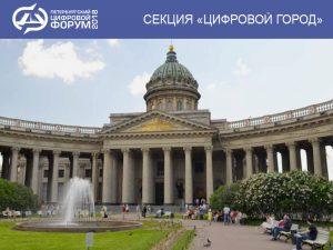 Пленарная сессия «Электронное здравоохранение» состоится 18 апреля в Петербурге