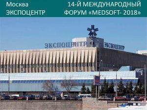 Директор СПб МИАЦ выступил с докладом на форуме MedSoft–2018