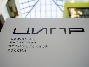 Конференция «Цифровая индустрия промышленной России–2018» (ЦИПР): 6–8 июня, Иннополис