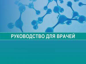 Издано руководство для врачей «Водно-электролитный обмен и его нарушения»