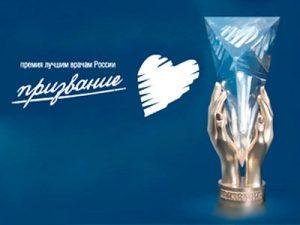 Премия «Призвание»: петербургских врачей наградили за новое направление в медицине