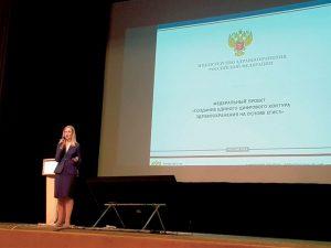 ИТМ–2018: Елена Бойко о целях и мероприятиях по созданию единого цифрового контура на основе ЕГИСЗ