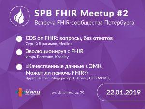 22 января в МИАЦ пройдет встреча FHIR-сообщества