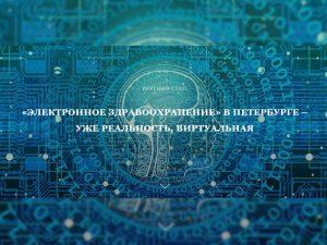 В Петербурге состоялся круглый стол на тему: «Когда петербуржец откроет свою электронную медицинскую карту»