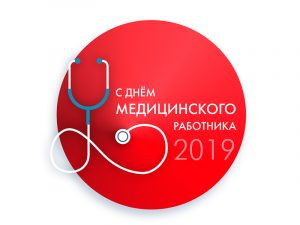 Поздравляем с Днем медицинского работника 2019!
