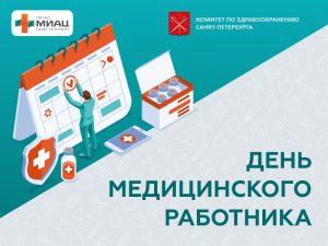 Программа мероприятий посвященная Дню медицинского работника 2019