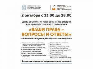День социально-правовой информации для граждан старшего поколения «Ваши права — вопросы и ответы»