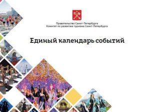Начался приём заявок на включение событий в Единый календарь событий и «ТОП-20» на 2020 год