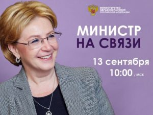 Вероника Скворцова впервые проведет «прямую линию»