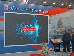 СПб МИАЦ принял участие в Петербургском цифровом форуме