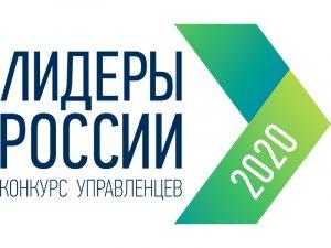 Конкурс «Лидеры России» ждет заявок участников