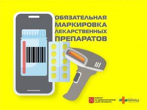 ЦРПТ презентовал приложение для проверки подлинности ЛС на X Всероссийском конгрессе пациентов
