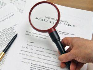Обзор отраслевых нормативно-правовых актов