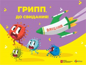 В Санкт-Петербург поступила дополнительная партия четырёхвалентной вакцины против гриппа