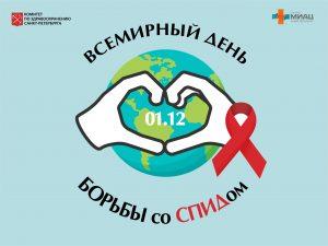 Как Санкт-Петербург отметит День борьбы со СПИДом