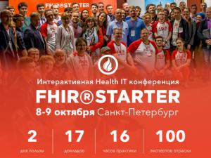 Планы российского государства по информатизации здравоохранения (Евгений Коган)