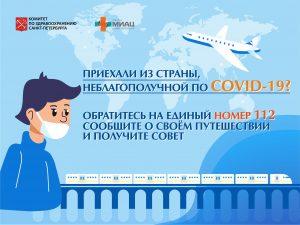Куда обратиться, если вернулись из неблагополучной по COVID-2019 страны?