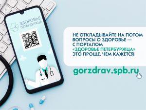 Портал «Здоровье петербуржца» повысит доступность медицинской помощи