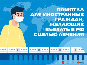 Памятка для иностранных граждан, желающих въехать в Российскую Федерацию с целью лечения