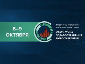 Заместитель директора СПб МИАЦ Павел Алексеев выступил на деловой программе съезда «Статистика здравоохранения нового времени»