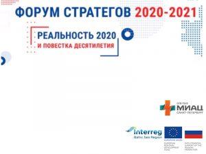 Новую модель организации здравоохранения обсудили в Санкт-Петербурге