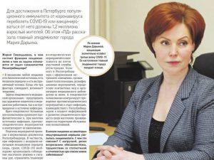 Главный эпидемиолог Петербурга: «Третья волна COVID-19 придет к нам осенью»