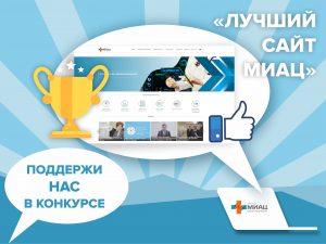 СПб МИАЦ участник конкурса MedSoft-2021 на лучший сайт МИАЦ