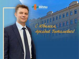 В СПб МИАЦ отметил юбилей Аркадий Витальевич Язенок