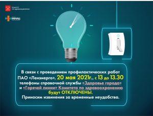 Плановое отключение электроэнергии