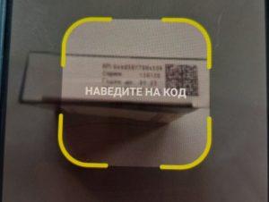 Упрощенный порядок маркировки лекарств продлен до февраля 2022 года